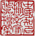 中國攝影家檔案