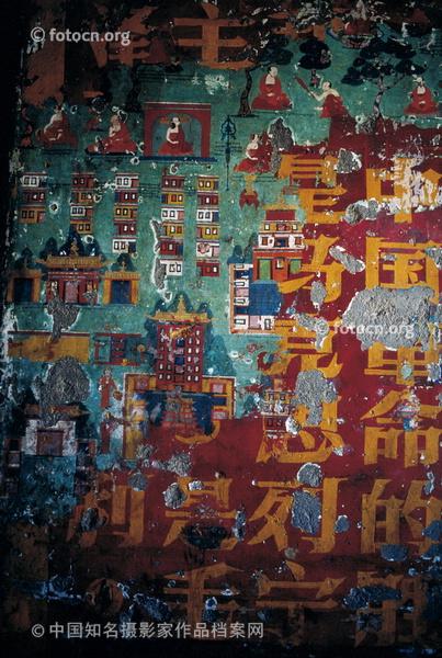 布达拉宫壁画上遗留的历史标语口号